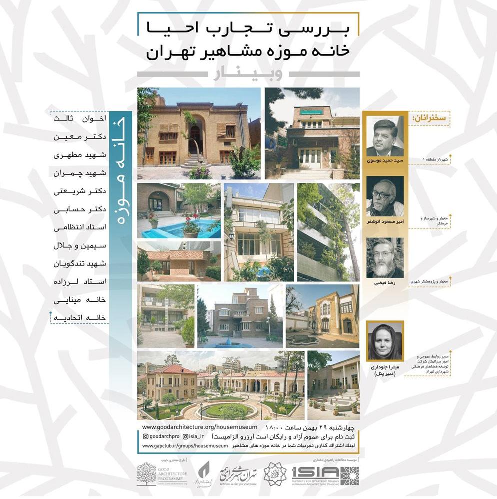webinar-khane-mouzeh1
